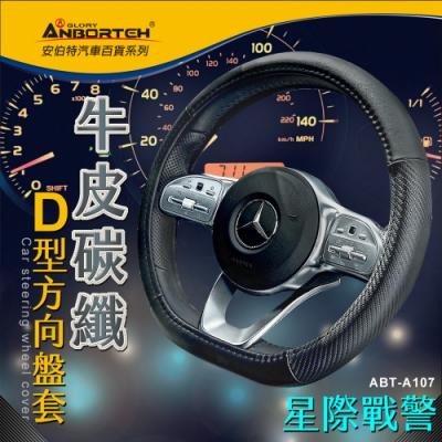 【安伯特】純正牛皮-D型方向盤套(星際戰警)握把止滑 高韌性 高耐磨 透氣吸汗