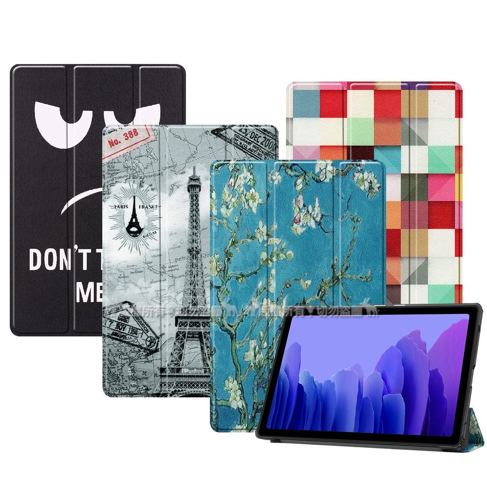 VXTRA 三星 Samsung Galaxy Tab A7 2020 10.4吋 文創彩繪 隱形磁力皮套 平板保護套 T500 T505 T507