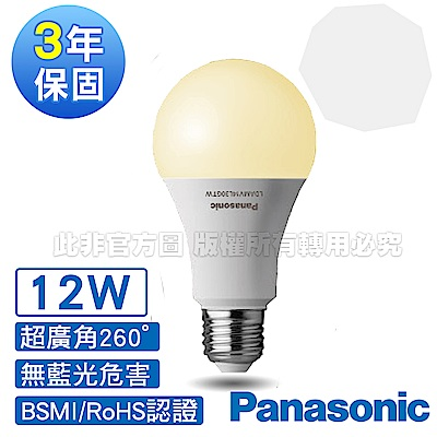 Panasonic國際牌 超廣角12W LED燈泡 3000K- 黃光