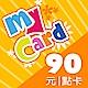 MyCard 90點虛擬點數卡 product thumbnail 1