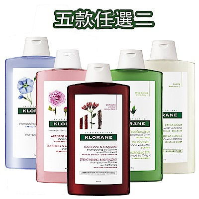 KLORANE蔻蘿蘭 歐洲銷售NO.1洗髮精二件組(5款任選)