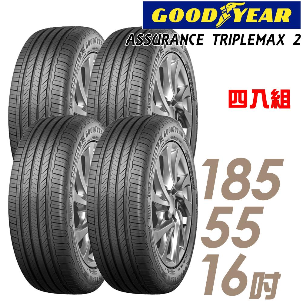 【固特異】ATM2-185/55/16吋82V 輪胎 四入