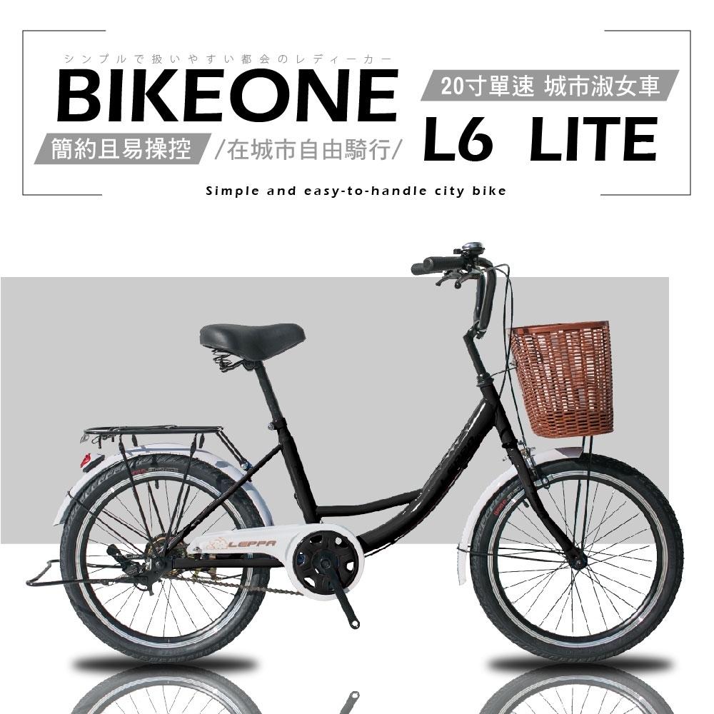 BIKEONE L6 LITE 20寸單速簡約且易於操控的城市自行車淑女車,好騎乘,符合人體工程學專為在城市自由騎行而設計