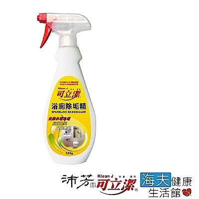 眾豪 可立潔 沛芳 浴廁酸性除垢精(每瓶525g,8瓶包裝)