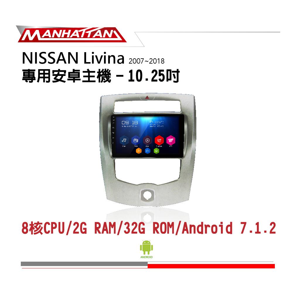 【到府安裝】NISSAN LIVINA 07-18 10.2吋安卓主機-MANHATTAN