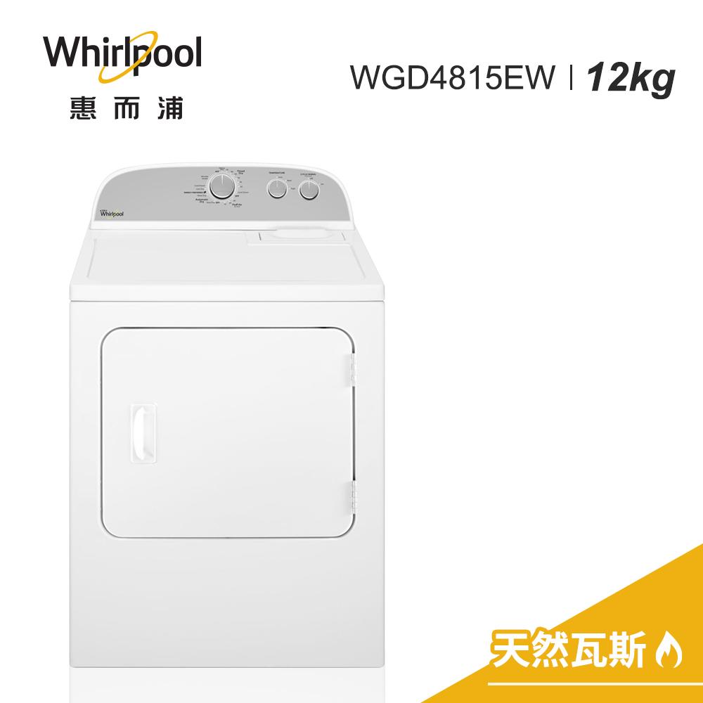 Whirlpool惠而浦 12公斤 天然瓦斯型乾衣機 WGD4815EW(含基本安裝)