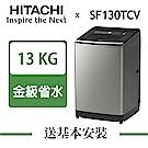 (無卡分期-12期)HITACHI日立 13公斤 直立變頻洗衣機 SF130TCV 星燦銀