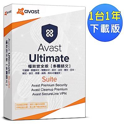 Avast 2020 極致安全1台1年下載版