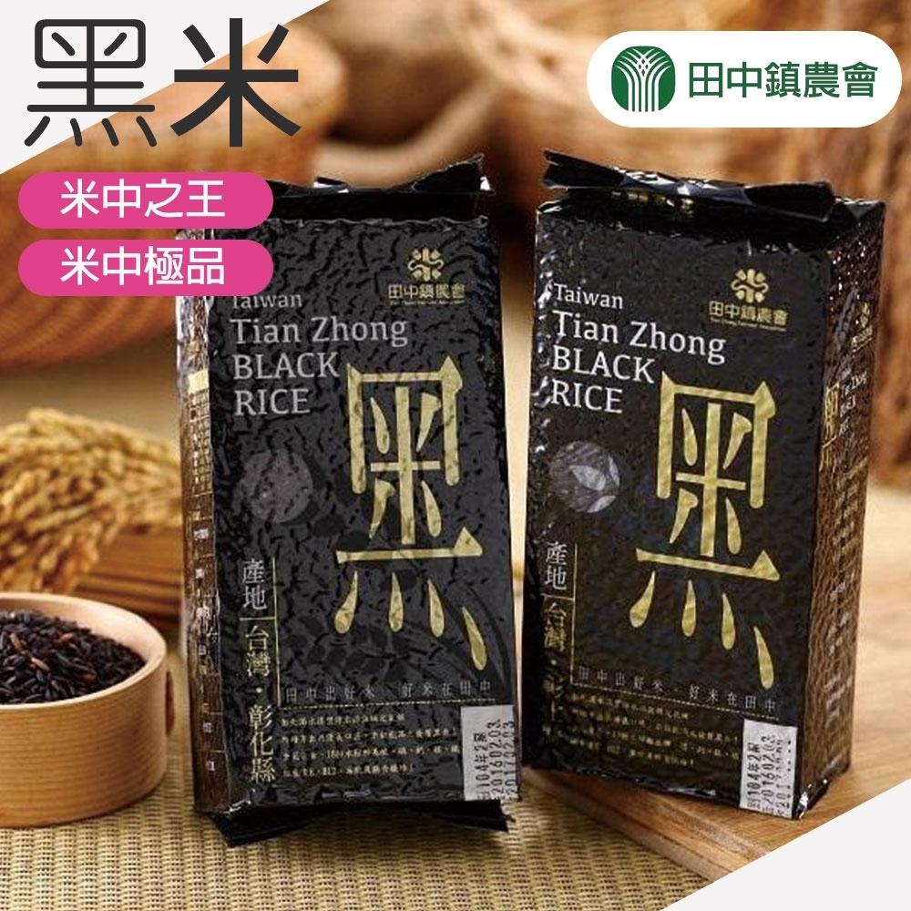 【田中農會】黑糙米  (600g / 包 x2包)