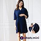 【ohoh-mini 孕哺裝】知性優雅長版孕哺洋裝