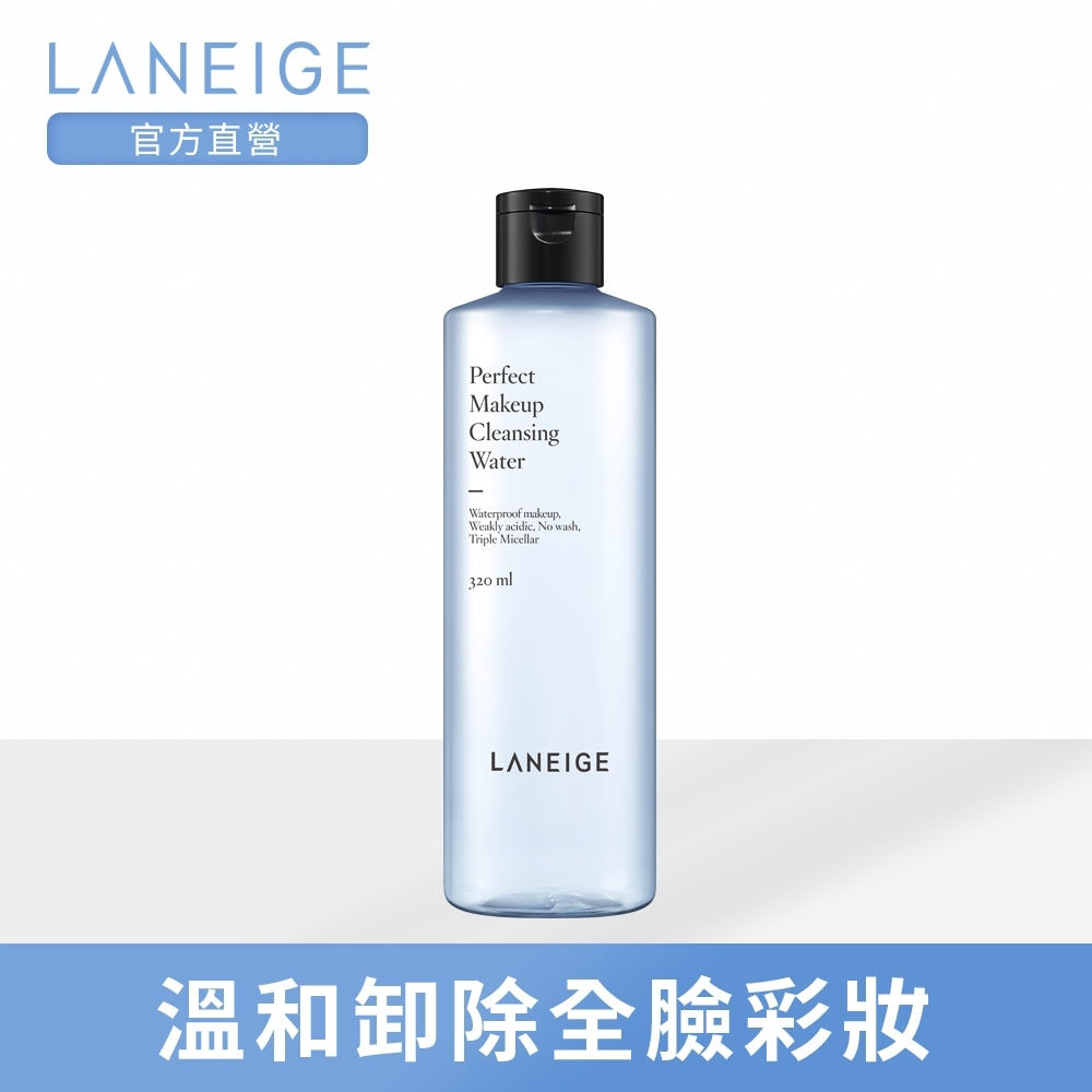 LANEIGE蘭芝 完美全效潔膚水320ml