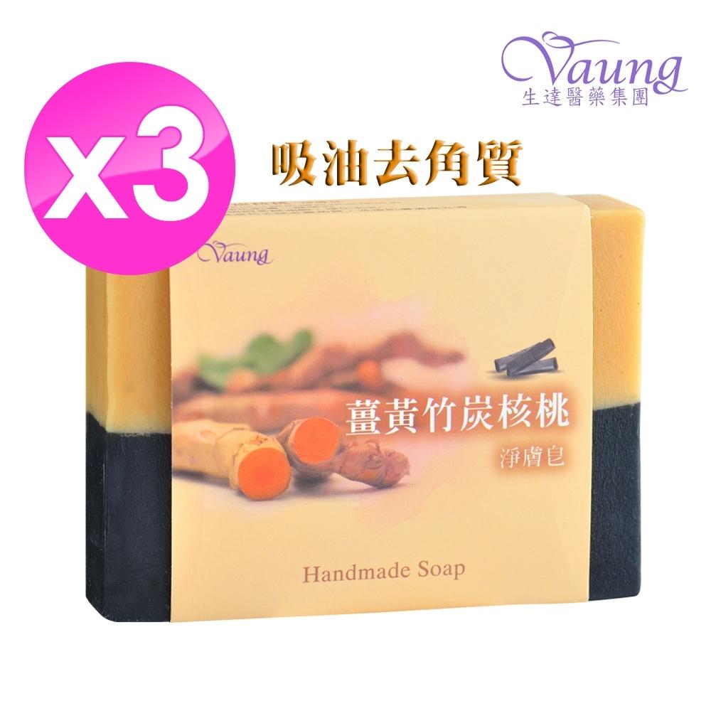 生達Vaung-廣藿香精油手工潤膚皂120g*3入(效期2020/7/10)
