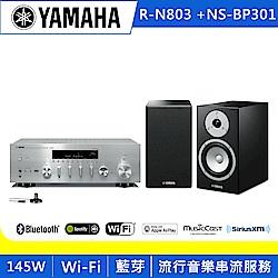YAMAHA 山葉 R-N803 網路Hi-Fi擴大機+NS-BP301書架揚聲器