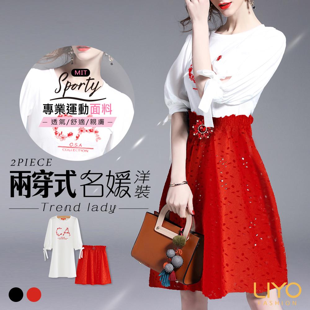 LIYO理優-MIT綁帶袖口小香風刺繡蕾絲裙襬優雅修身套裝裙O836001