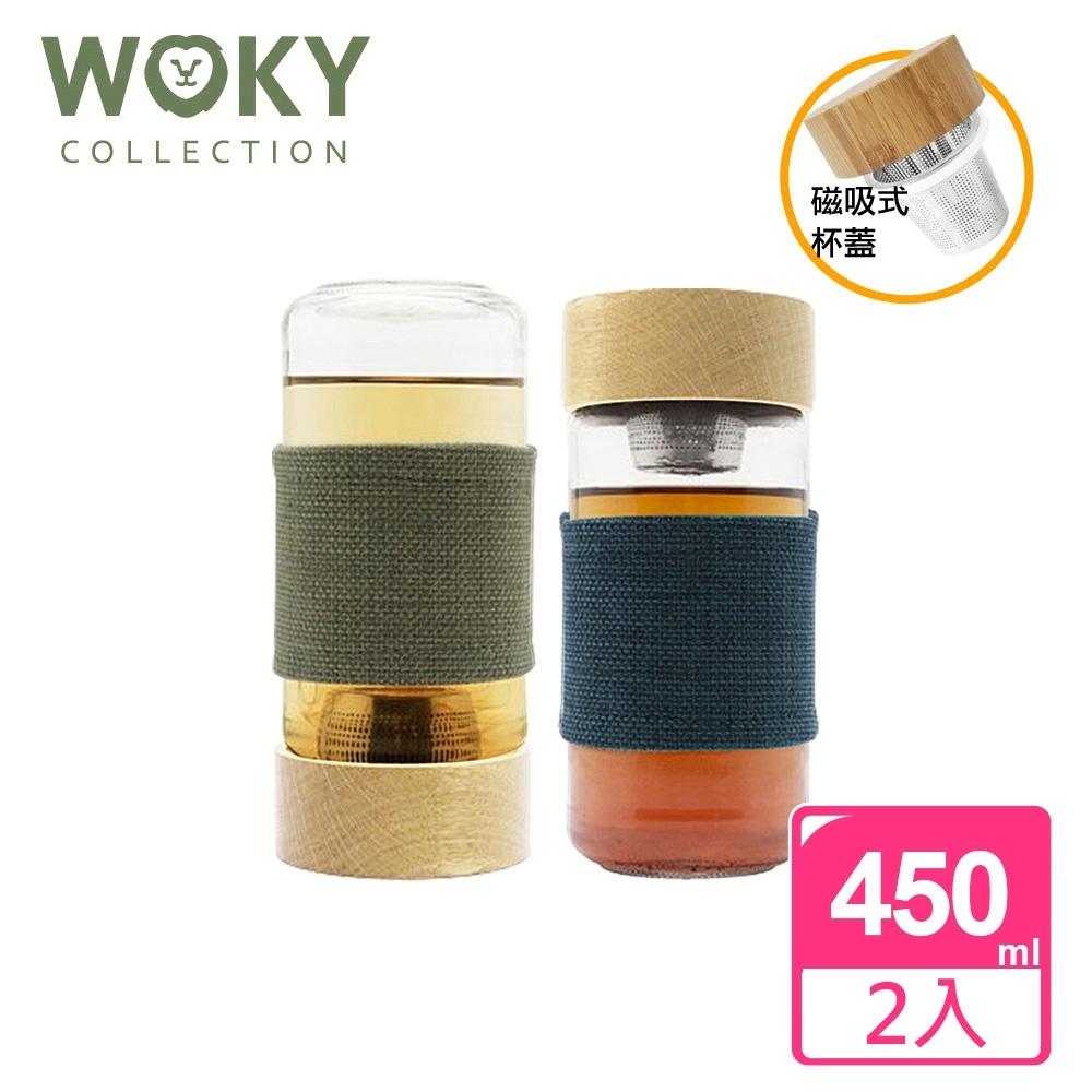 [買一送一]WOKY 沃廚 北歐風磁力吸式耐熱濾茶/咖啡玻璃杯450ML