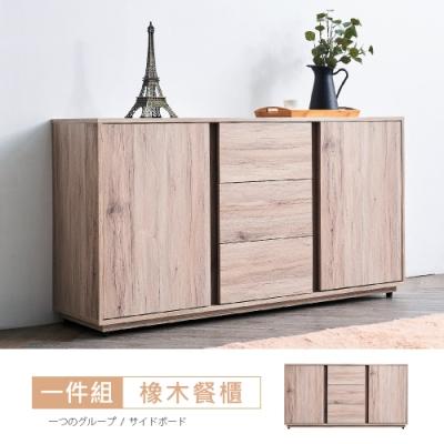 時尚屋 凱希橡木5尺餐櫃 寬151.3x深40x高80.2cm
