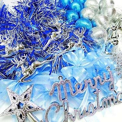 摩達客 聖誕裝飾配件包組合-藍銀色系 (3尺(90cm)樹適用)(不含聖誕樹)(不含燈)