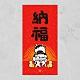 佳墨-2021牛年春聯-牛寶寶-門心-納福 product thumbnail 1