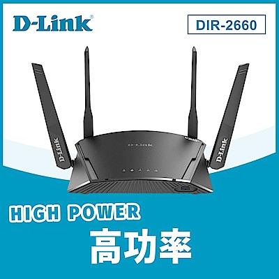 D-Link 友訊 DIR-2660 AC2600 Gigabit MUMIMO Wi-Fi Mesh 無線路由器分享器