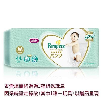 (2箱組合買就送玩具)幫寶適 一級幫 拉拉褲/褲型尿布 (M) 44片X4包/箱