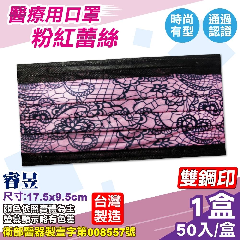睿昱 醫療口罩(雙鋼印)(粉紅蕾絲)-50片/盒
