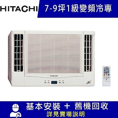 HITACHI 日立 7-9坪變頻冷專雙吹式窗型空調 RA-60QV