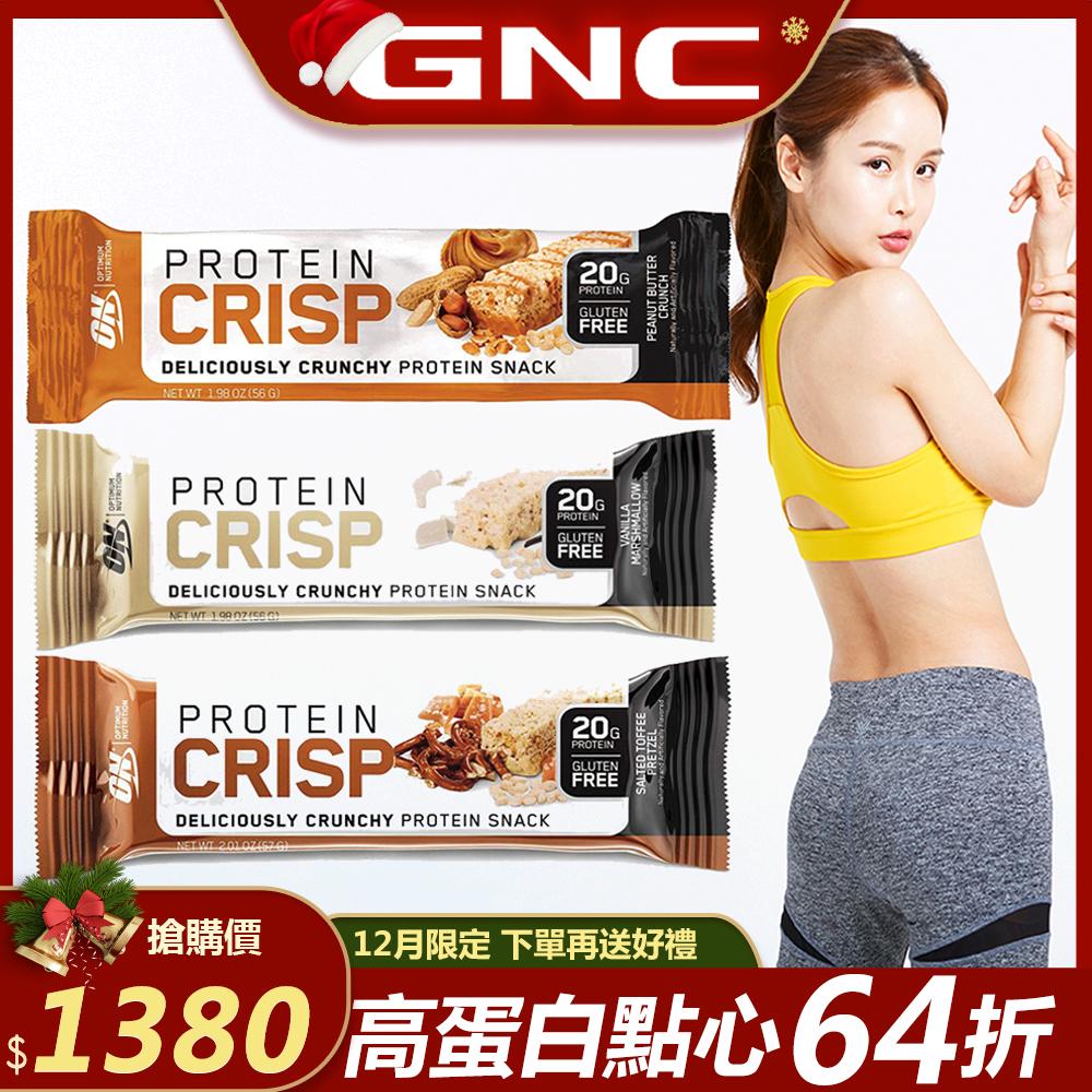 GNC健安喜 高蛋白點心 ON蛋白酥脆棒限量禮盒組