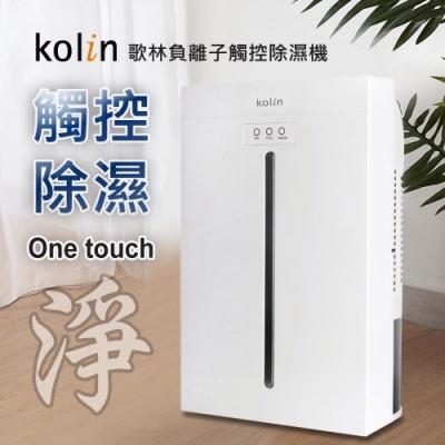 KOLIN歌林 微電腦負離子電子式除濕機 KJ-HC02