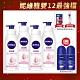 (任選4入)妮維雅 美白潤膚/美白彈潤 乳液400ml product thumbnail 1