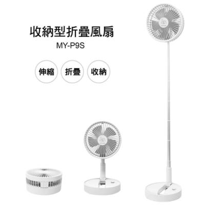 i-Cool USB充電式遙控折疊電風扇 MY-P9S 超值2入組