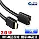 易控王 E20FM 3米 HDMI延長線 2.0版 HDMI公母線 4K2K超高畫質 product thumbnail 1