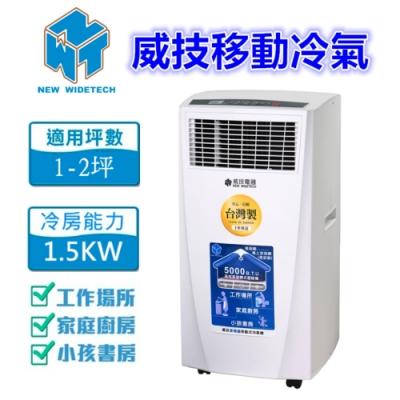 威技 1-2坪移動式冷氣WAP-02EA15