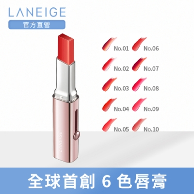 LANEIGE蘭芝 超完美6色BOBO唇膏2g