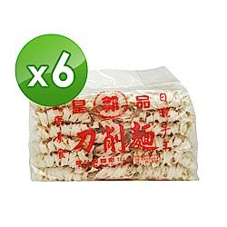 皇品 關廟麵(郭)-刀削麵 900gx6包/箱
