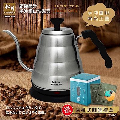 SONGEN松井 まつい手沖咖啡細口雲朵快煮壺/電水壺(KR-379 送濾掛式咖啡禮盒)