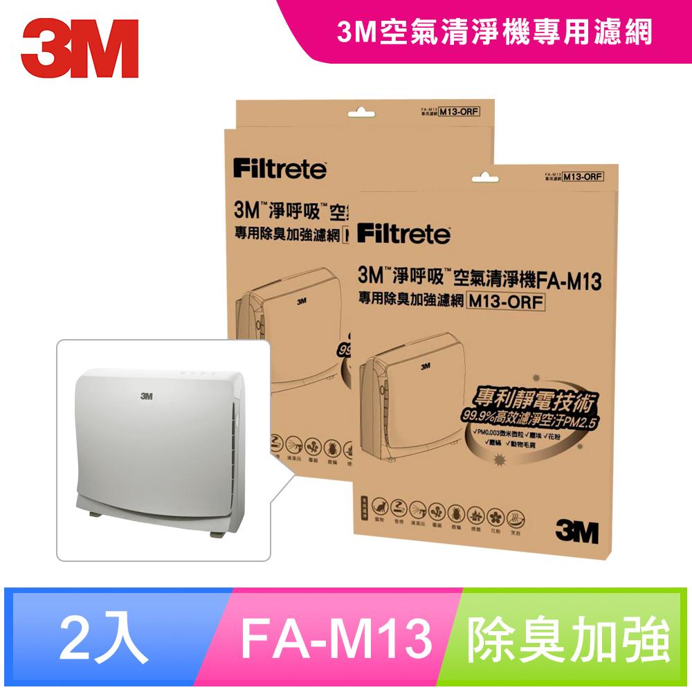 3M 超舒淨型空氣清淨機FA-M13專用除臭加強濾網-M13-ORF(超值2入組) 驚喜價