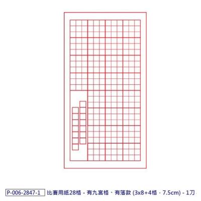 中華筆莊 書法 28格 比賽用紙100入-有九宮有落款
