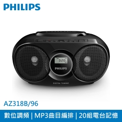 福利品 PHILIPS 飛利浦 手提CD/MP3/USB音響 AZ318B/96