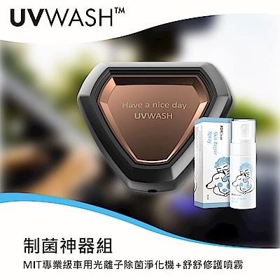 UVWASH 車用mini光離子除菌淨化機-黑色 UVC-M001-B+舒舒抗菌修護噴霧
