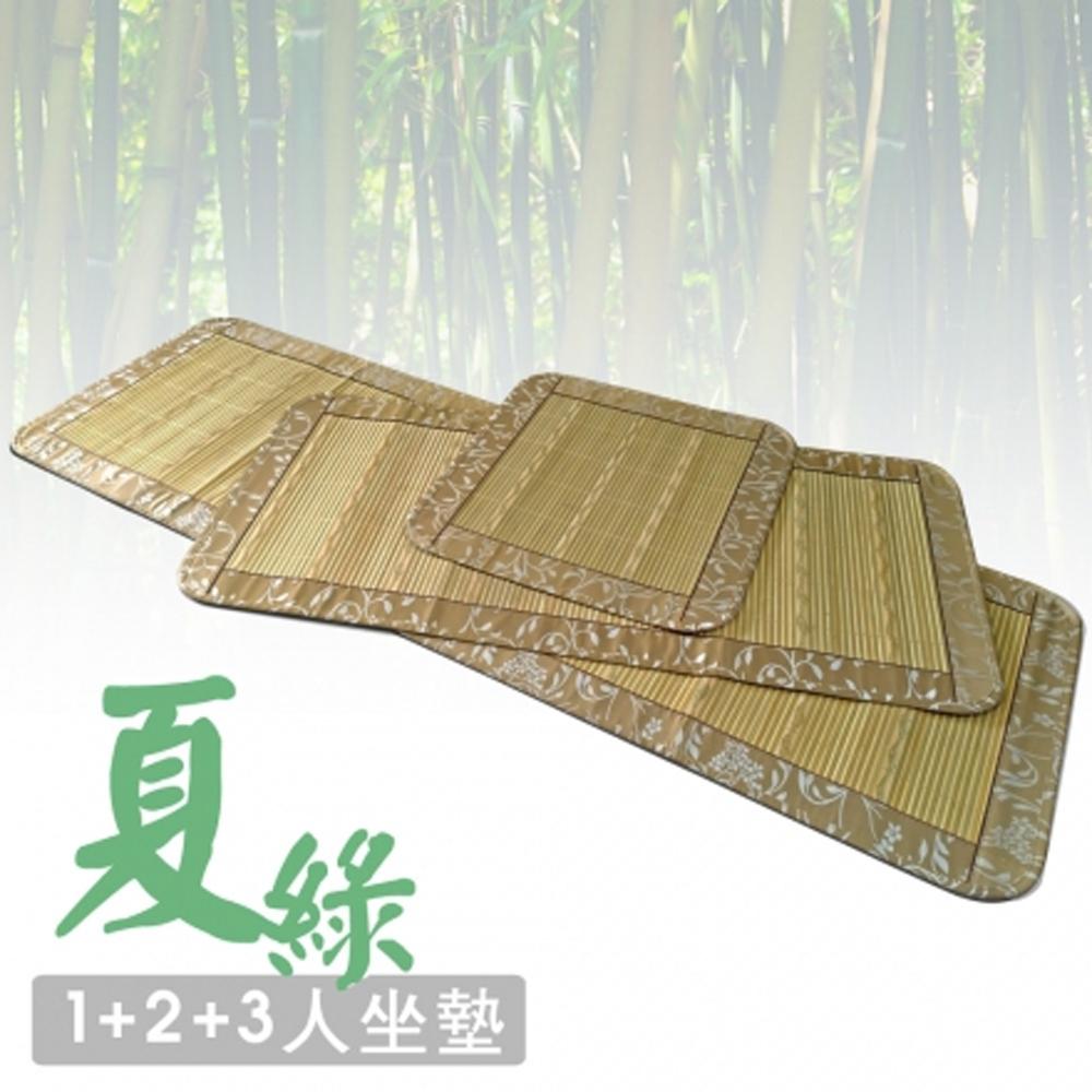 范登伯格 - 夏綠 天然竹1+2+3人坐墊組