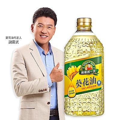 得意的一天 經典青春素葵花油(2L)