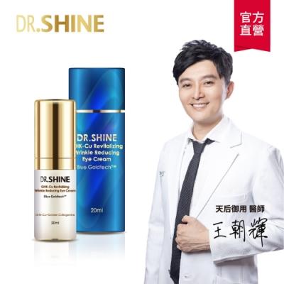 【DR.SHINE】藍金光澤亮眼撫紋精華霜20ml