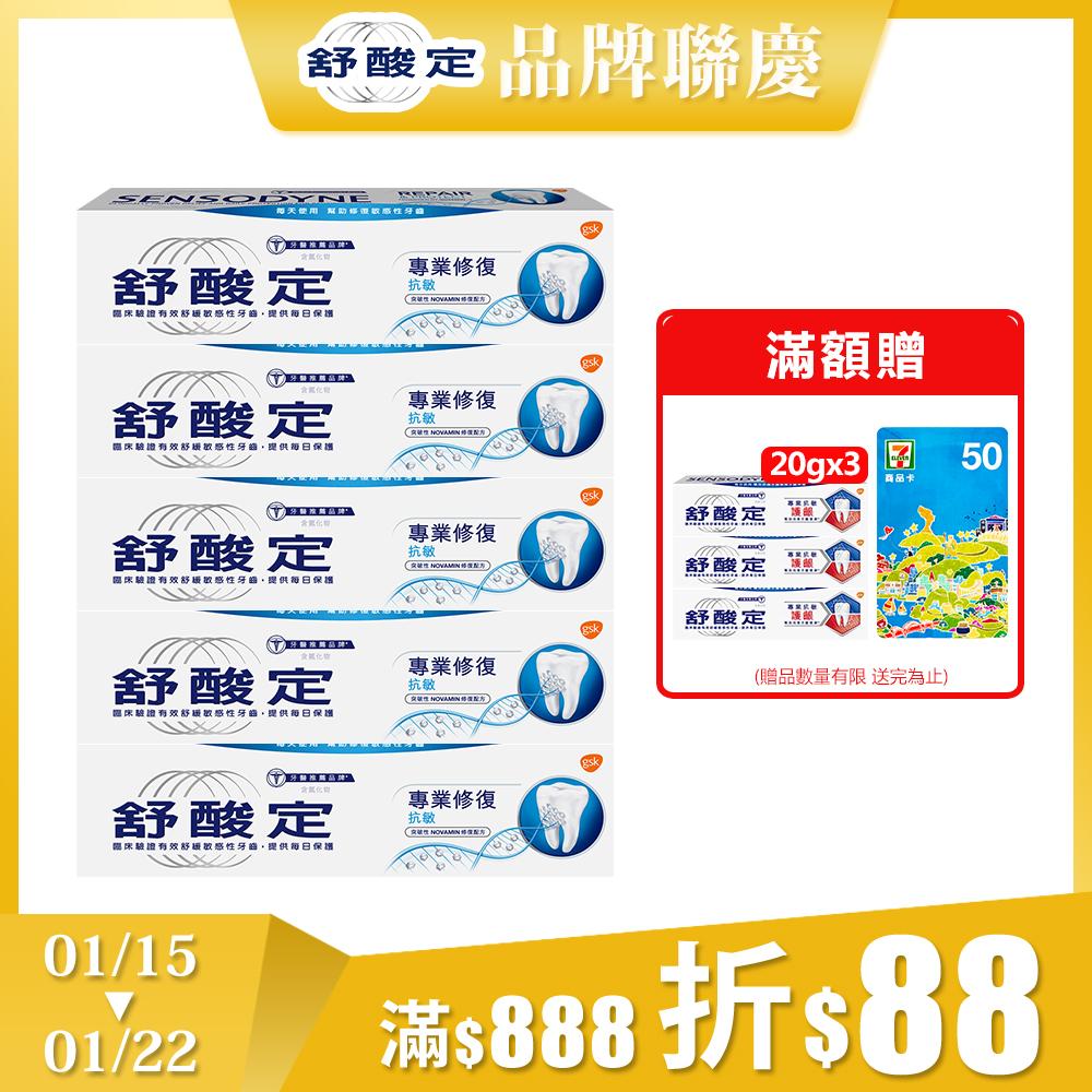 [買5送5]舒酸定 專業修復抗敏牙膏100g*5入+贈速效抗敏牙膏 100g*5入-共10入