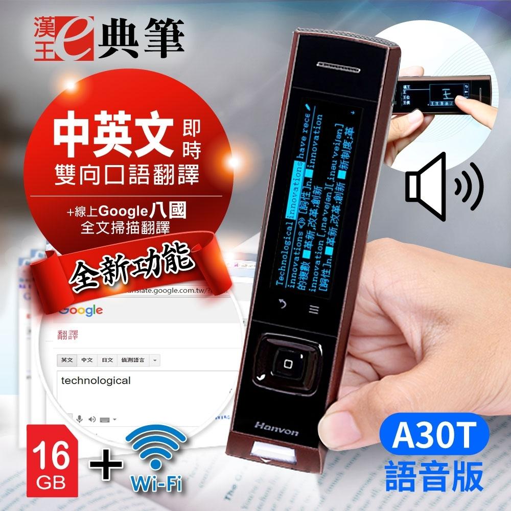 [無卡分期12期] 漢王e典筆A30T 台灣版 語音口譯版 掃描翻譯 中英雙向口譯機