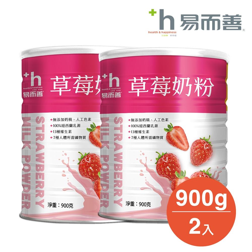 易而善 草莓奶粉(900g x2罐)