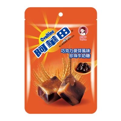 阿華田 巧克力麥芽風味珍珠牛奶糖(10gx8入)