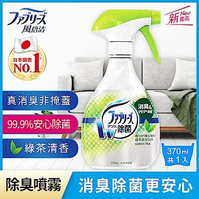 【日本風倍清】織物除菌消臭噴霧370ml (綠茶清香)
