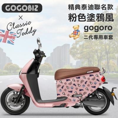 【GOGOBIZ】精典泰迪聯名款 粉色塗鴉風防刮保護套 保護套 車罩 加厚5mm 適用GOGORO2系列