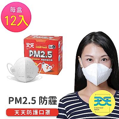 【天天PM2.5專業防霾口罩_紅色警戒】B級防護 12入/盒
