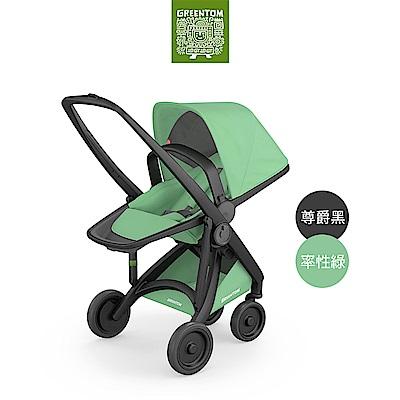 荷蘭 Greentom Reversible雙向款嬰兒推車(尊爵黑+率性綠)